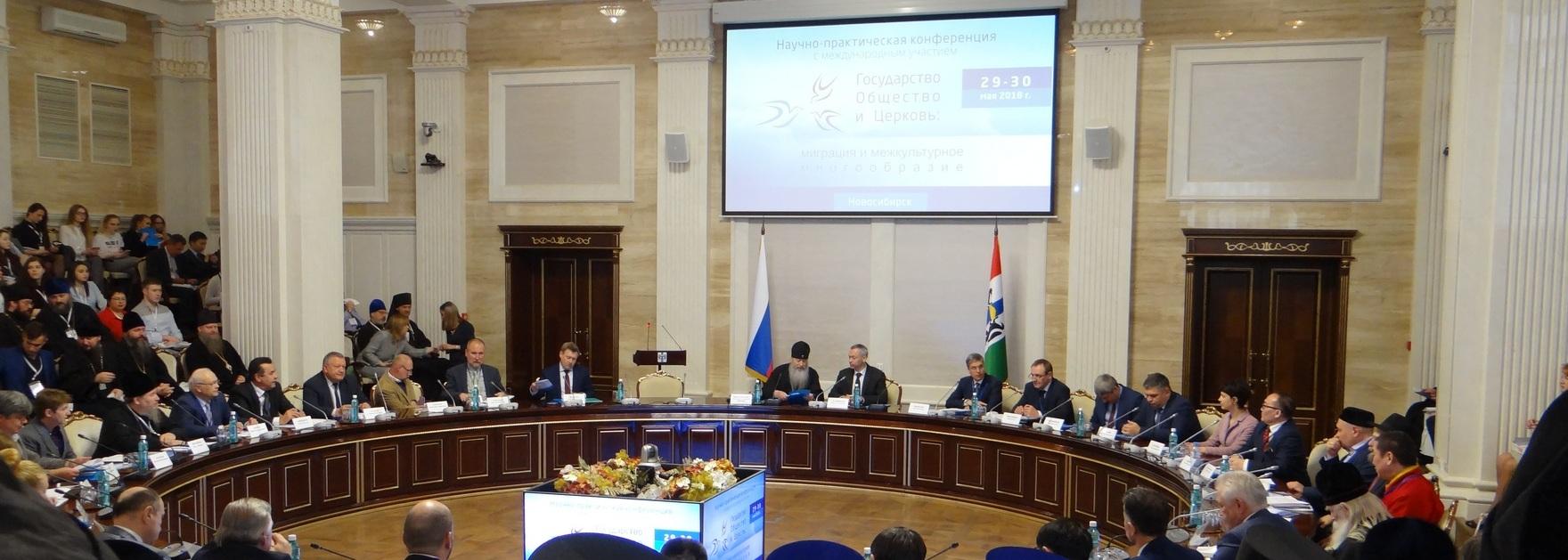 Новосибирская семинария стала соорганизатором международной научно-практической конференции «Государство, Общество и Церковь: миграция и межкультурное многообразие»