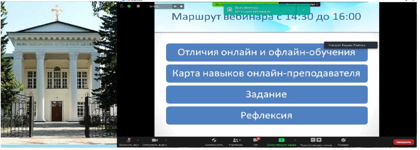 В Новосибирской православной духовной семинарии прошёл вебинар для преподавателей